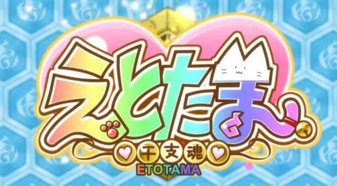 Etotama : The Exuberant Cat Girl
