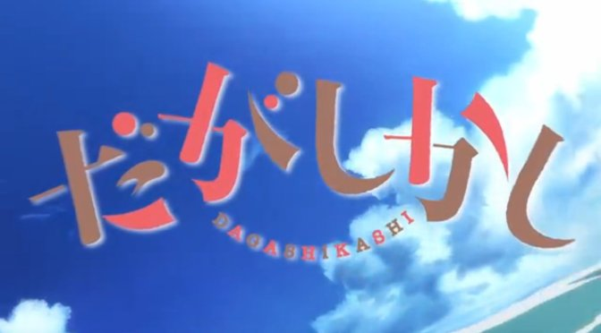 Dagashi Kashi : Umaibo and Potato Fries and… / Coffee Milk Candy and Young Donuts and…